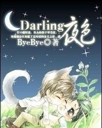 Darling夜色
