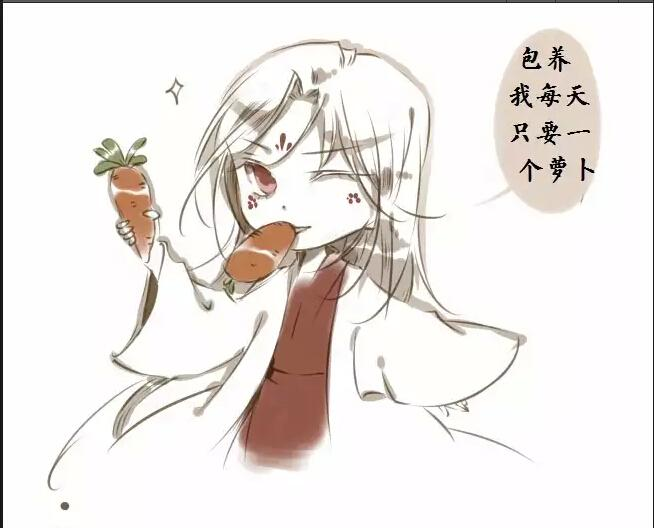 包养我只需每天一个萝卜