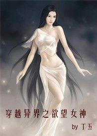 穿越异界之慾望女神