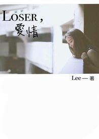 loser,爱情。