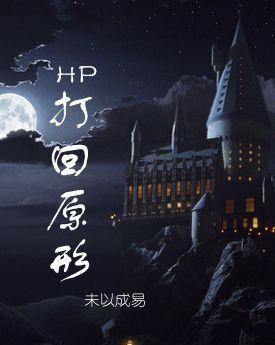 [HP]打回原形