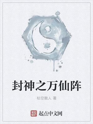 封神之万仙阵(枯空散人)最新章节